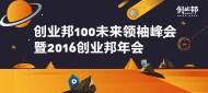 创业邦100未来领袖峰会