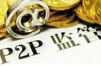 P2P网贷备案指引曝光:须提交九大文件材料