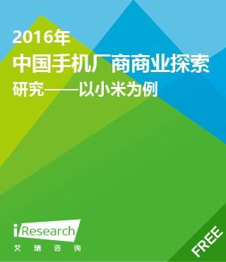 2016年中国手机厂商商业化探索研究――以小米为例