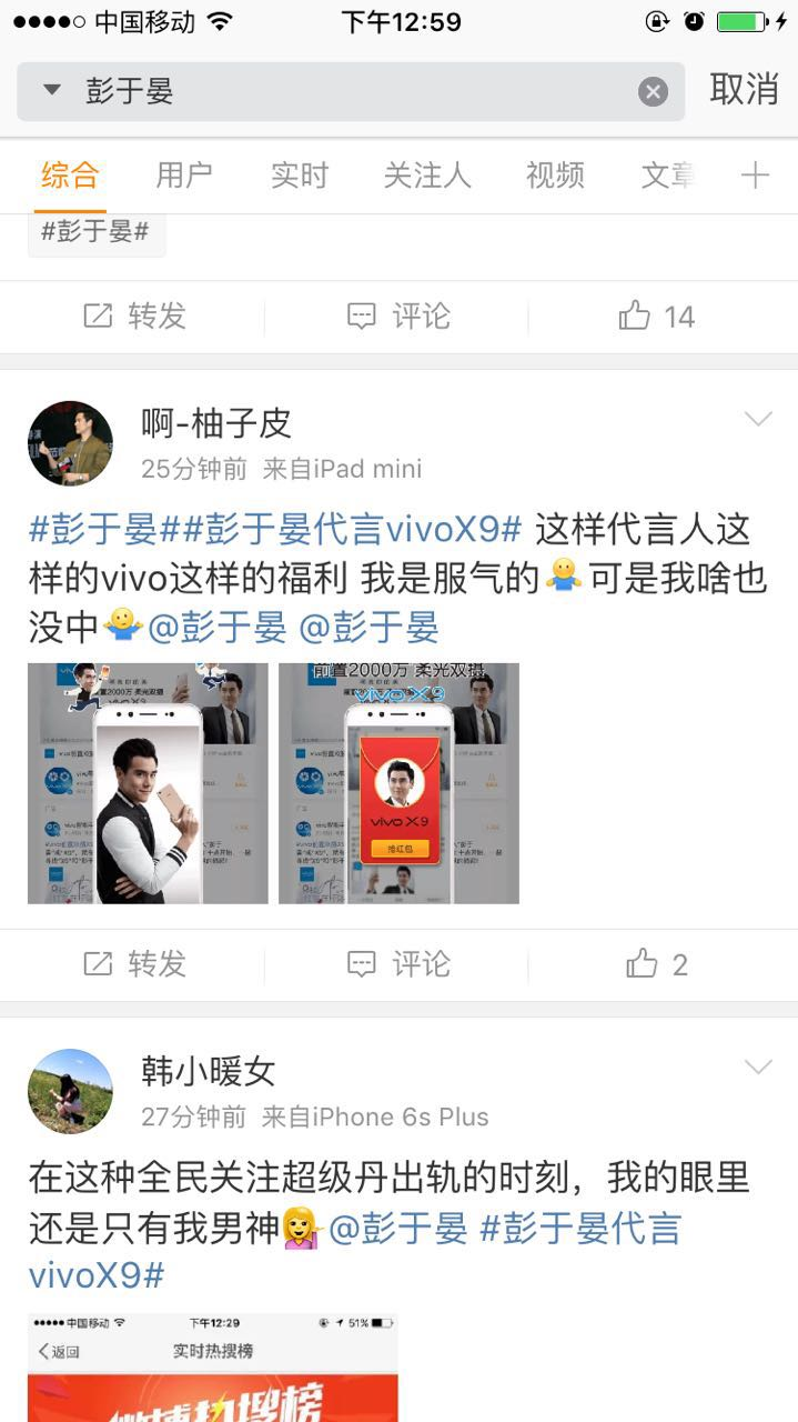 vivox9海报手绘图片