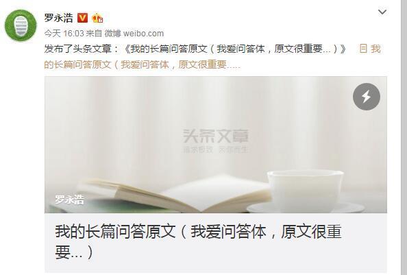 罗永浩:锤子三五年内做到中国智能手机前五 明年先赚一个亿