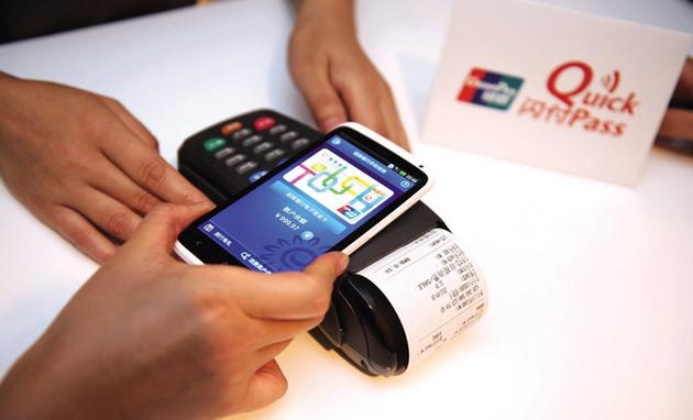 手机支付已经被用户所习惯