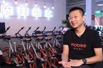 摩拜单车CEO:现在不去想怎样盈利,每个城市先投10万辆