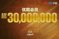 阿里大文娱生态驱动效应爆发 优酷会员超3000万