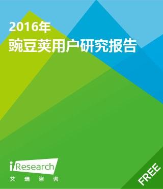 2016年豌豆荚用户研究报告