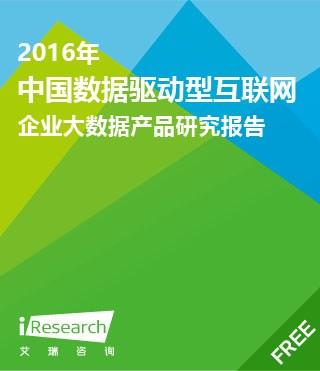2016年中国数据驱动型互联网企业大数据产品研究报告