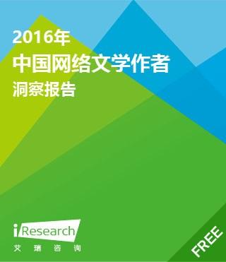 2016年网文江湖群英谱――中国网络文学作者洞察报告