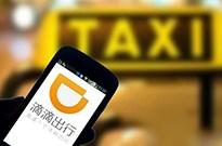 滴滴租车登陆北深两地 境外租车业务或将于明年春节上线