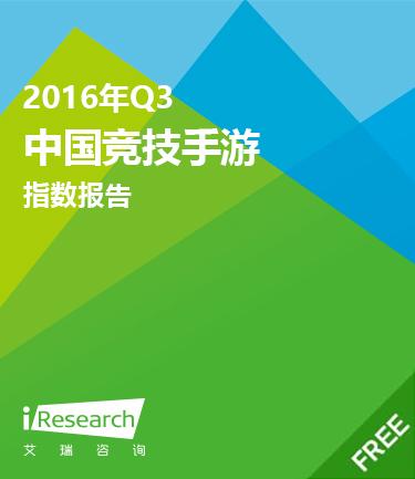 2016年Q3中国竞技手游指数报告