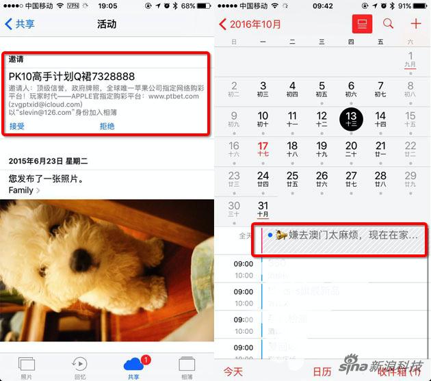 iCloud相册共享和日历都可能被推送小广告