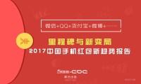 2017手机红包新趋势报告[微信/QQ/支付宝/微博]