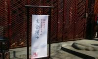 湖畔大学第三届开学典礼:马云做开学演讲