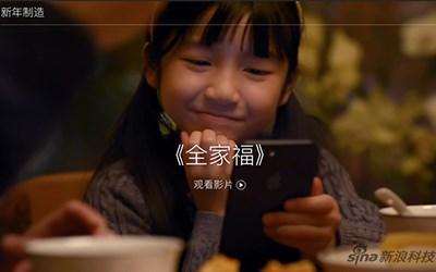 """苹果今年没请李宗盛拍广告 他们通过这些方式来找""""年味"""""""