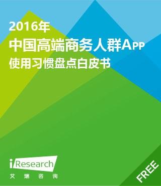 2017年中国高端商务人群App使用习惯盘点白皮书