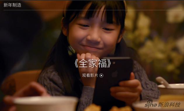苹果为中国定制的广告片