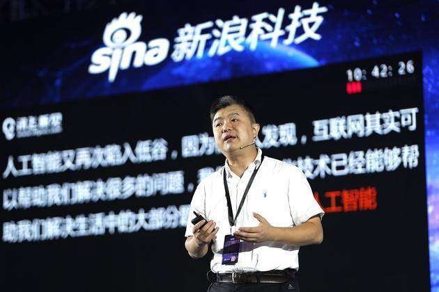 科大讯飞轮值总裁胡郁在C+峰会上发表演讲