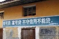 互联网金融到农村刷墙壁 掘金万亿级市场