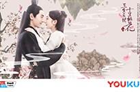 优酷《三生三世十里桃花》情人节也能让广告主荷包满满