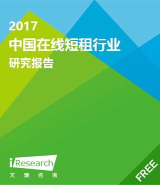 2017年中国在线短租行业研究报告