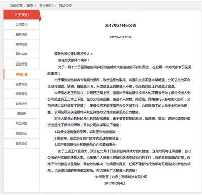 安禾财富2月4日发布的公告称,将用质押、变卖资产的方式迅速筹集资金。
