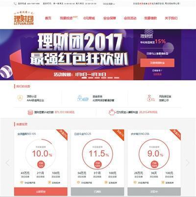 """官网宣称""""理财团""""已累计成交8.7亿余元,为投资人赚取利益2000多万元。"""