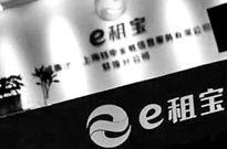 """""""e租宝""""案26名主要嫌犯非法集资762亿余元被公诉"""