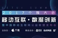 移动互联·数据创新【2017个推大会】