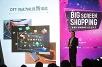 智能电视大屏电商营销蓝海  探索传媒引领家庭场景消费新时代