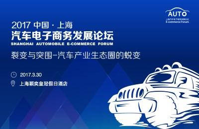 2017上海汽车电子商务发展论坛