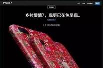 红色iPhone 7的广告,都被网友玩坏了...