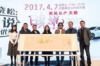 """《晓说2017》4月回归优酷,携手东风日产天籁续写""""诗和远方"""""""