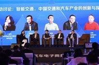 互动讨论:智能交通,中国交通和汽车产业的创新与探索