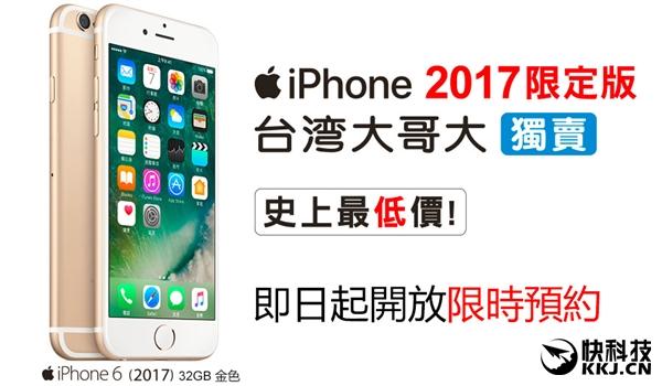 3399元!新款iPhone 6 32GB亚洲发布:仅金色可选