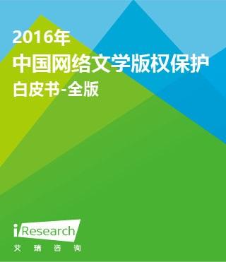 2016年中国网络文学版权保护白皮书