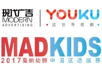 与年轻创意人对话—优酷联合戛纳幼狮,推进年轻化内容
