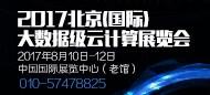 中国国际大数据及云计算展览会