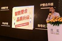 搜狐ONE推介会在沪举行 多赢平台引领自媒体营销升级