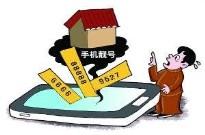 天价手机号背后灰色产业:层层加价 黄牛靠炒作发家