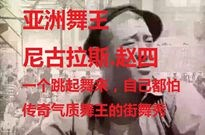 赵四儿危机启示录:淡薄的危机公关,断的是财路