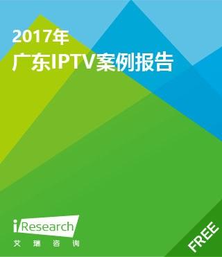 2017年广东IPTV案例报告