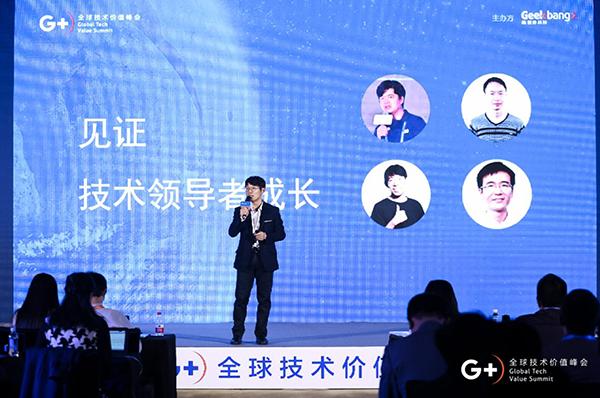 极客邦科技创始人霍泰稳在G+全球技术价值峰会进行开场致辞.png
