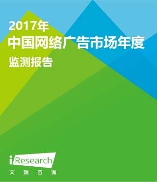 2017年中国网络广告市场年度监测报告