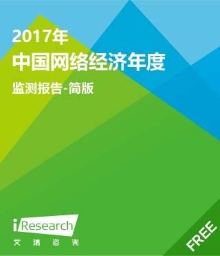 2017年中国网络经济年度监测报告-简版