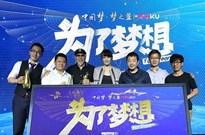优酷携手梦之蓝打造2017梦想季,贾樟柯出任微电影总监制