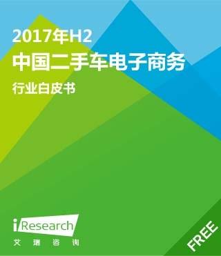 2016年H2中国二手车电子商务行业白皮书