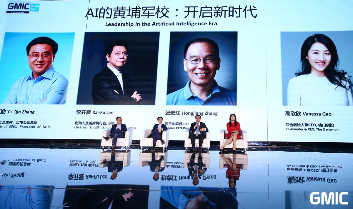 gmic北京2017行业会议圆满闭幕 多维度打造全球创新者图片