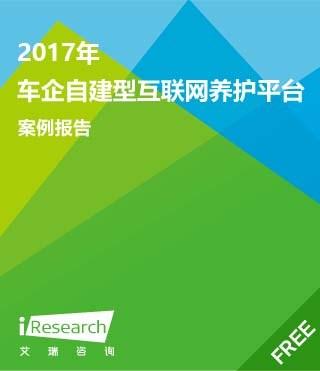 2017年车企自建型互联网养护平台案例报告