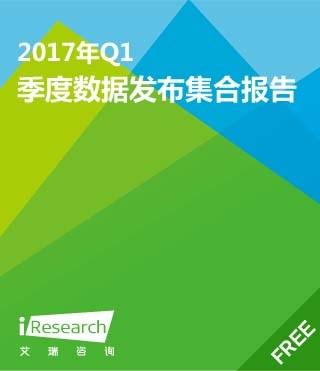 2017年Q1季度数据发布集合报告