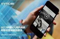 2017年中国iOS用户洞察和移动营销趋势报告