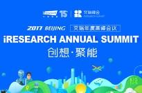 2017艾瑞(北京)年度高峰会议_图文专题